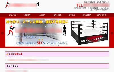 ボクシングジムサイト