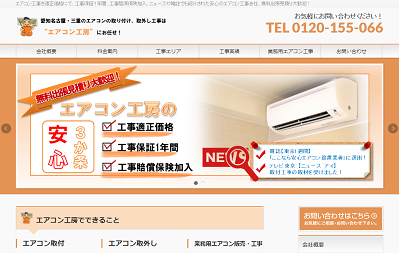 エアコン設置サイト
