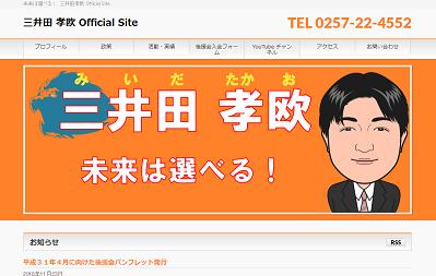 政治活動サイト