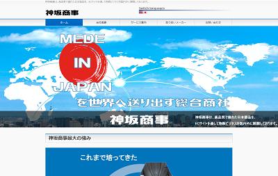 総合商社サイト