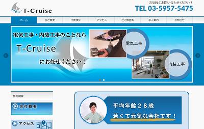 電気・内装工事業サイト